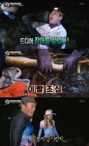 '정글' 추성훈X노우진, 대물장어 사냥 성공 '환호'