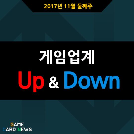 11월 둘째주 게임업계 UP&DOWN