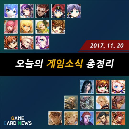 [카드뉴스] 오늘의 게임소식 총정리 -11월 20일-