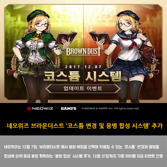 오늘의 게임소식 총정리 -12월 7일-