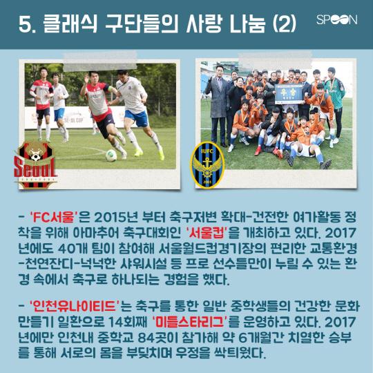 '내 팀' 연고의식 키우기! K리그 사회공헌활동