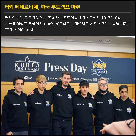 오늘의 e스포츠 뉴스 총정리 -1월 10일-