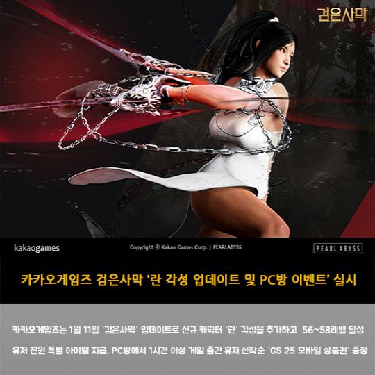 오늘의 게임소식 총정리 -1월 11일-