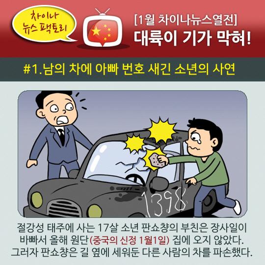 [카드뉴스]'中'뉴스열전 '대륙이 기가 막혀!'
