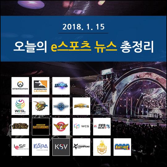[카드뉴스]오늘의 e스포츠 뉴스 총정리 -1월 15일
