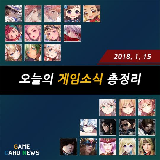 [카드뉴스] 오늘의 게임소식 총정리 -1월 15일-