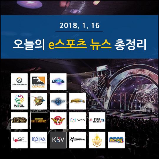 [카드뉴스]오늘의 e스포츠 뉴스 총정리 -1월 16일