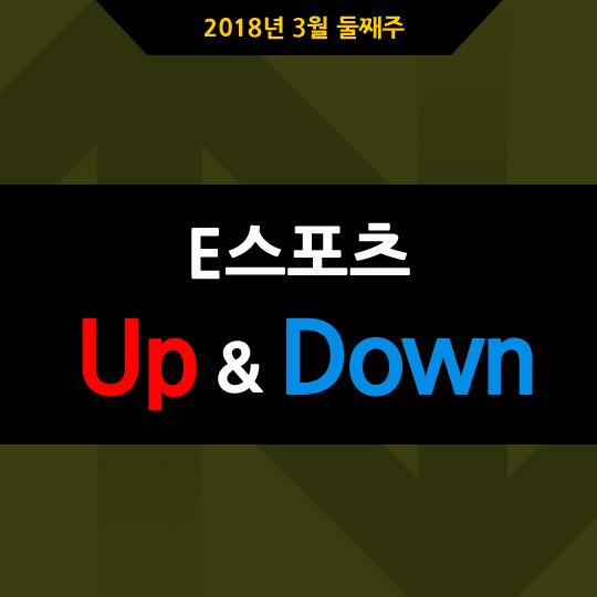 2018년 3월 둘째주 E스포츠 UP&DOWN