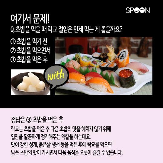초밥 짝꿍 '락교'의 정체