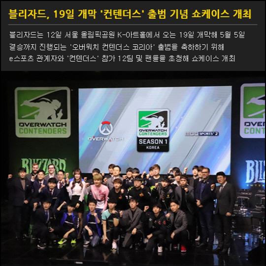 오늘의 e스포츠 뉴스 총정리 -3월 13일