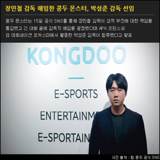 오늘의 e스포츠 뉴스 총정리 -5월 16일