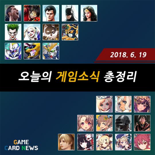 [카드뉴스] 오늘의 게임소식 총정리 -6월 19일-