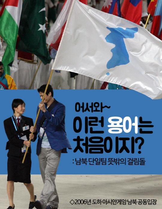 [카드뉴스] 남북 단일팀 어서와 이런 '용어'는 처음이지?