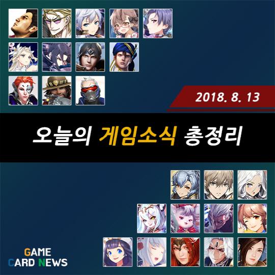 [카드뉴스] 오늘의 게임소식 총정리 -8월 13일-