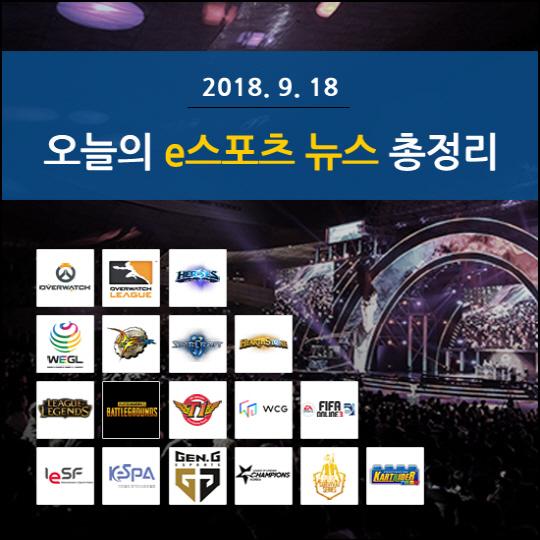 [카드뉴스]오늘의 e스포츠 뉴스 총정리 -9월 18일