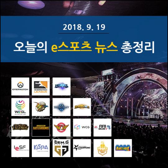 [카드뉴스]오늘의 e스포츠 뉴스 총정리 -9월 19일