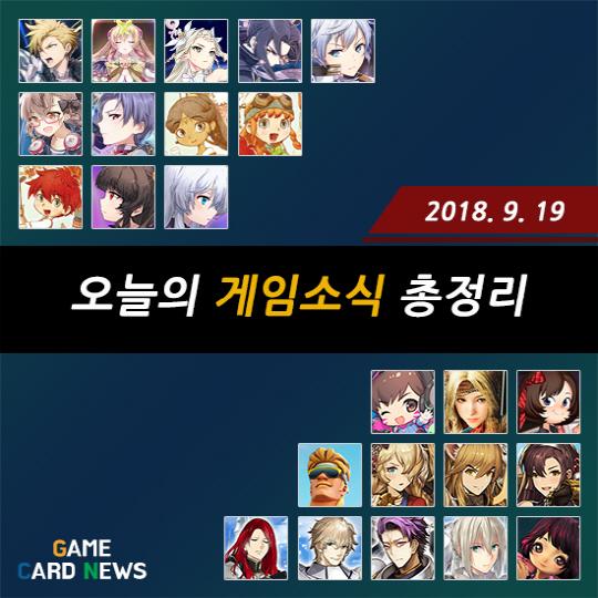 [카드뉴스] 오늘의 게임소식 총정리 -9월 19일-