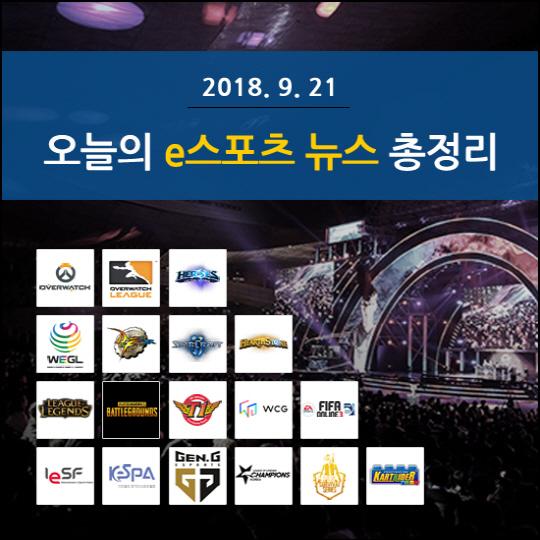 [카드뉴스]오늘의 e스포츠 뉴스 총정리 -9월 21일