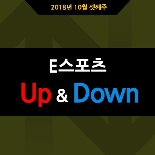 [카드뉴스] 2018년 10월 셋째주 E스포츠 UP&DOWN