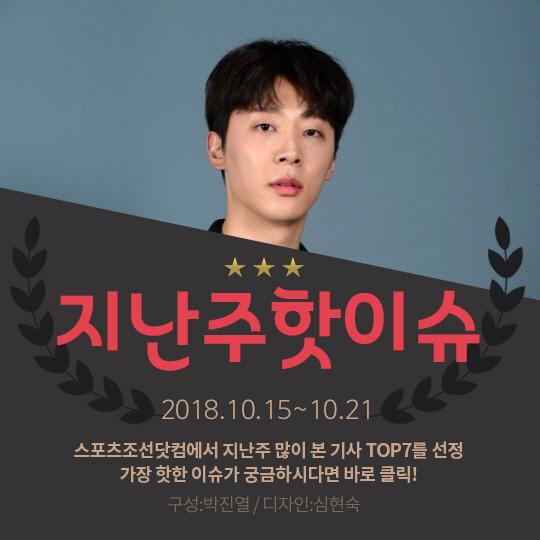 [카드뉴스] 지난주 핫이슈, 신현수 기흉으로 19일 새벽 긴급 수술