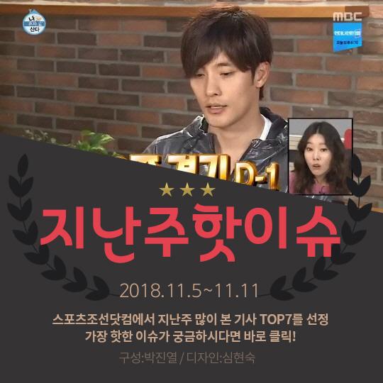 [카드뉴스] 지난주 핫이슈, 성훈 철인 3종 첫 참가에 5위 '화제'
