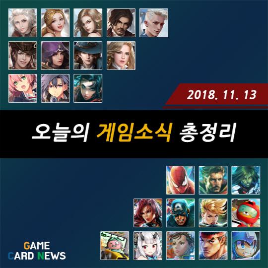 [카드뉴스] 오늘의 게임소식 총정리 -11월 13일-