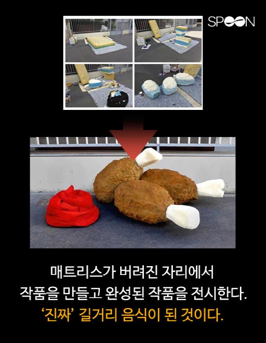 버려진 매트리스로 만든 군침 도는 음식들