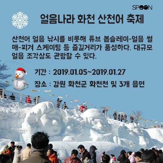 칼바람 불어도 괜찮아!…가볼만 한 '겨울축제'는?