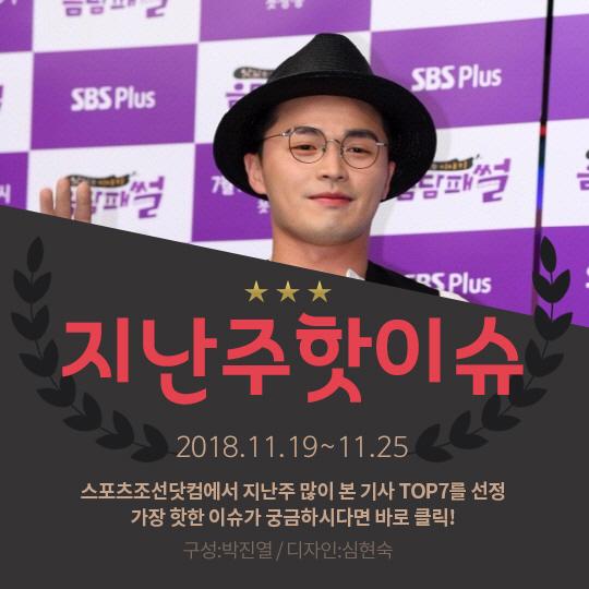 [카드뉴스] 지난주 핫이슈, 마이크로닷