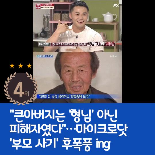 """지난주 핫이슈, 마이크로닷 """"父빚을 왜 나한테?"""""""