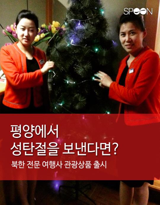 '평양'에서 보내는 특별한 성탄절 투어
