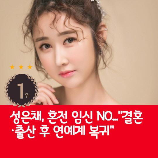 """지난주 핫이슈, 성은채 """"결혼과 출산 후 복귀할 것"""""""