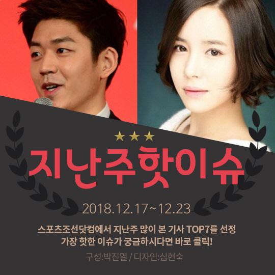 [카드뉴스] 지난주 핫이슈, 이용대