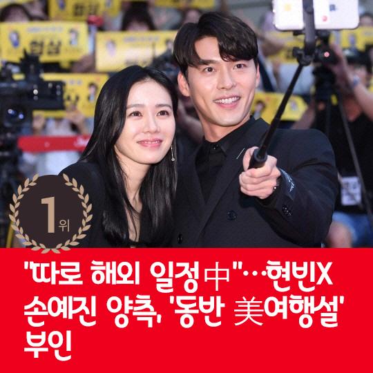 지난주 핫이슈, 현빈-손예진 동반 여행설 부인