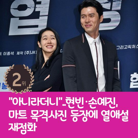 지난주 핫이슈, 김정훈-김진아 '리얼 커플' 등극?