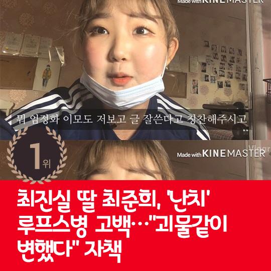 지난주 핫이슈, 최준희 '난치' 루프스병 고백