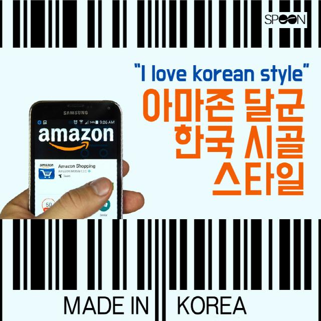 [카드뉴스] 미국 아마존 달군 뜻밖의 '한국 시골 스타일' 제품들