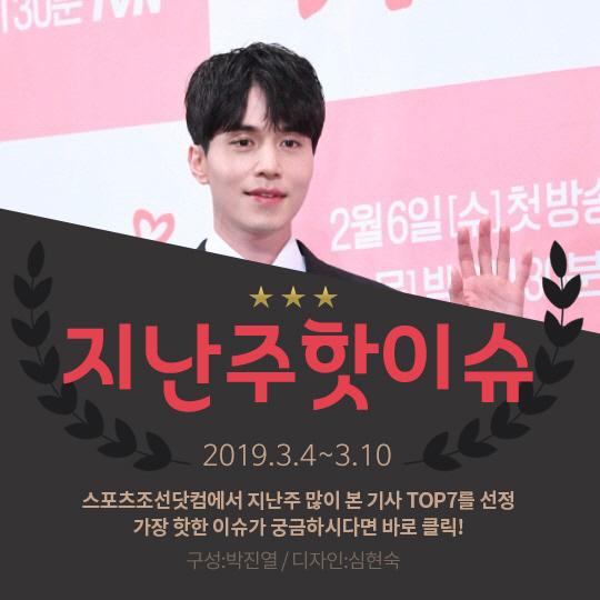 [카드뉴스] 지난주 핫이슈, 이동욱, 프로듀스X101 합류