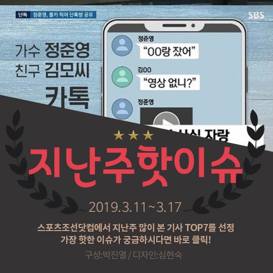 [카드뉴스] 지난주 핫이슈, 승리 카톡방 멤버는 정준영