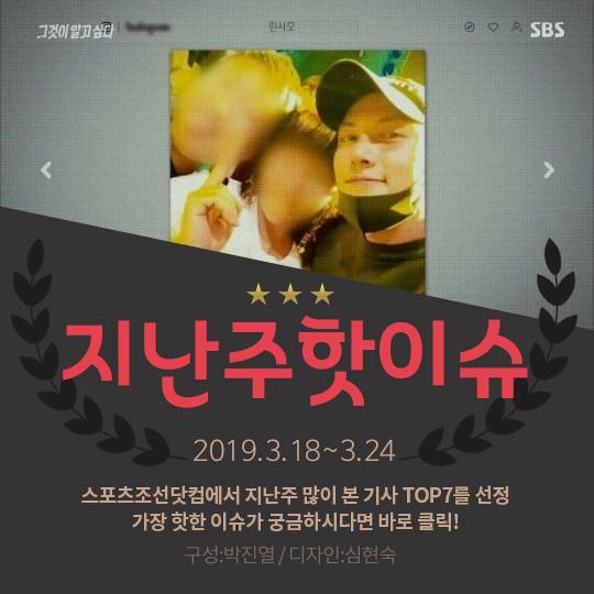 [카드뉴스] 지난주 핫이슈, 지창욱