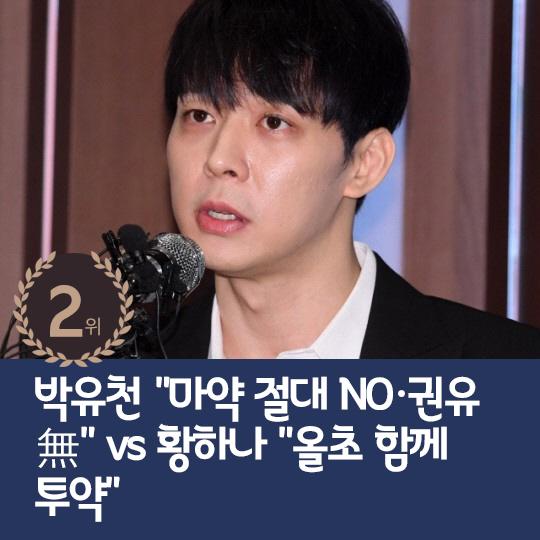 """지난주 핫이슈, 설리 """"시선 강간 더 싫어"""""""