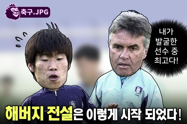 [축구.jpg] '해버지 전설의 서막' 박지성 히딩크를 만나다