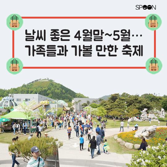 [카드뉴스] 날씨 좋은 4월말~5월 가족들과 가볼 만한 축제