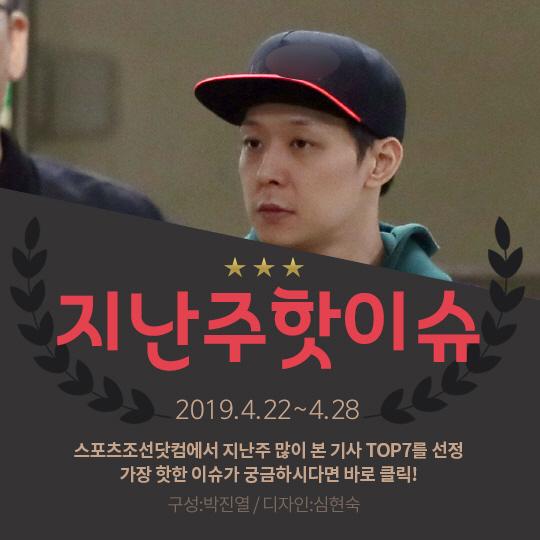 [카드뉴스] 지난주 핫이슈, 박유천 마약 양성반응 '눈물의 종말'