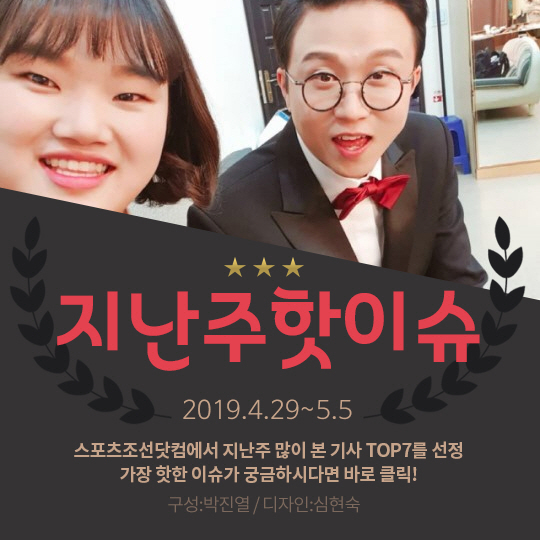 [카드뉴스] 지난주 핫이슈, 임송-박성광 '전참시' 하차