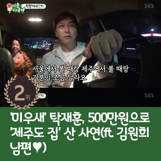 지난주 핫이슈, 잔나비 유영현의 뒤늦은 사과