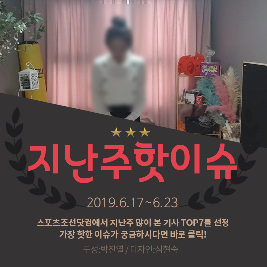 [카드뉴스] 지난주 핫이슈, '성희롱 논란' 외질혜 사과