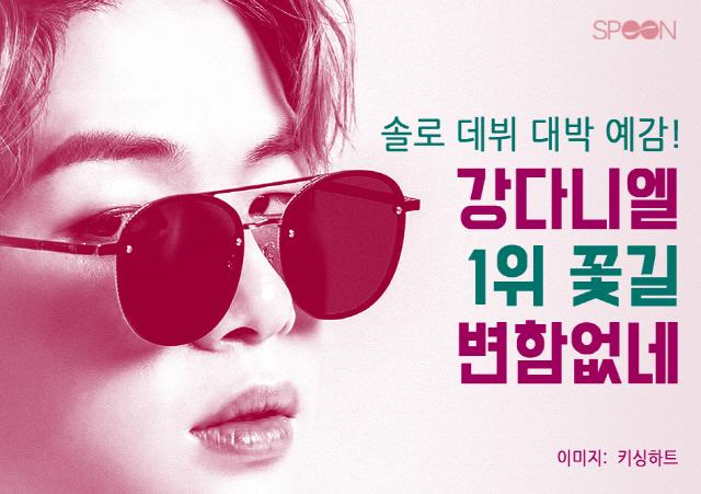 [카드뉴스] 솔로 데뷔 대박 예감! 강다니엘 '1위 꽃길' 변함없네~