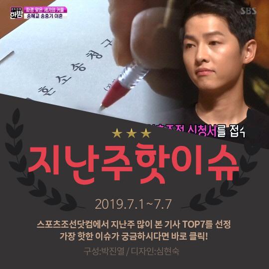 [카드뉴스] 지난주 핫이슈, 이혼조정