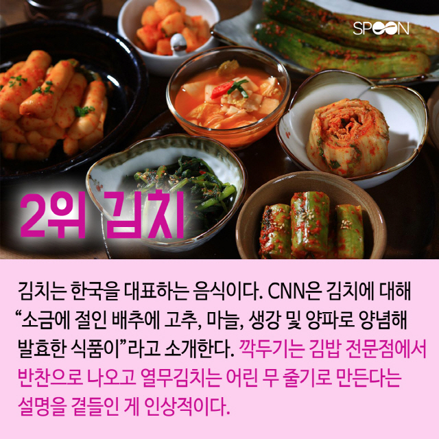 CNN 선정한 한국에서 꼭 먹어봐야 할 음식 7가지